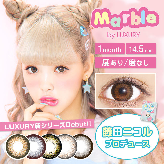 Marble by LUXURY 藤田ニコル