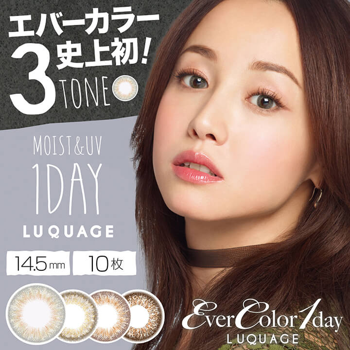 沢尻エリカ 14.5mm EverColor 1day Luquage