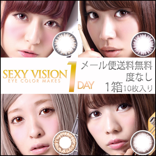 exyvision セクシーヴィジョン
